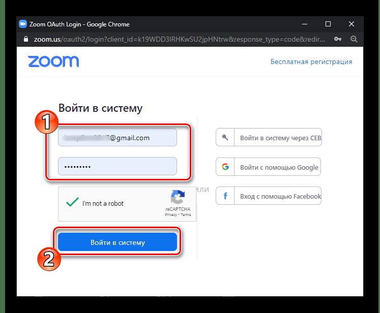 Zoom для Windows авторизация в учётной записи сервиса для подключения к Google Диску