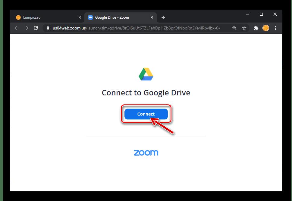 Zoom для Windows подключение программы к Google Диску