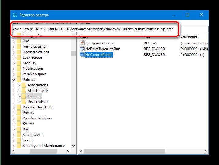 Адрес в реестре для устранения ошибки «Операция отменена вследствие действующих ограничений»