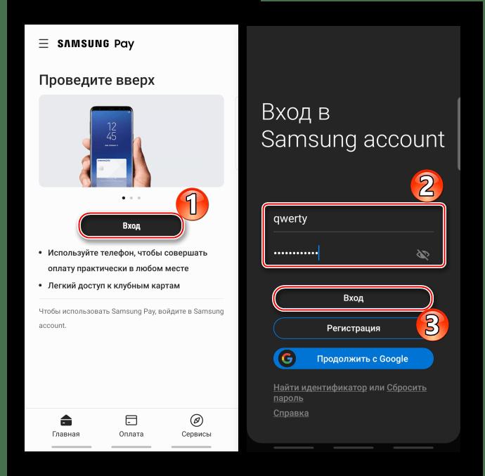 Авторизация в Samsung Pay с помощью Samsung Account