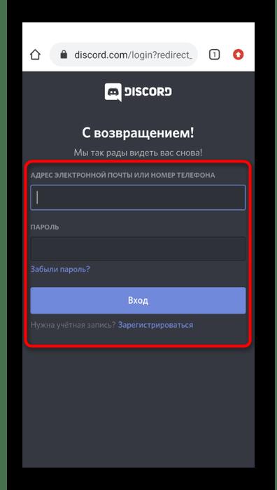 Авторизация в сети для добавления музыкального бота через мобильное приложение Discord