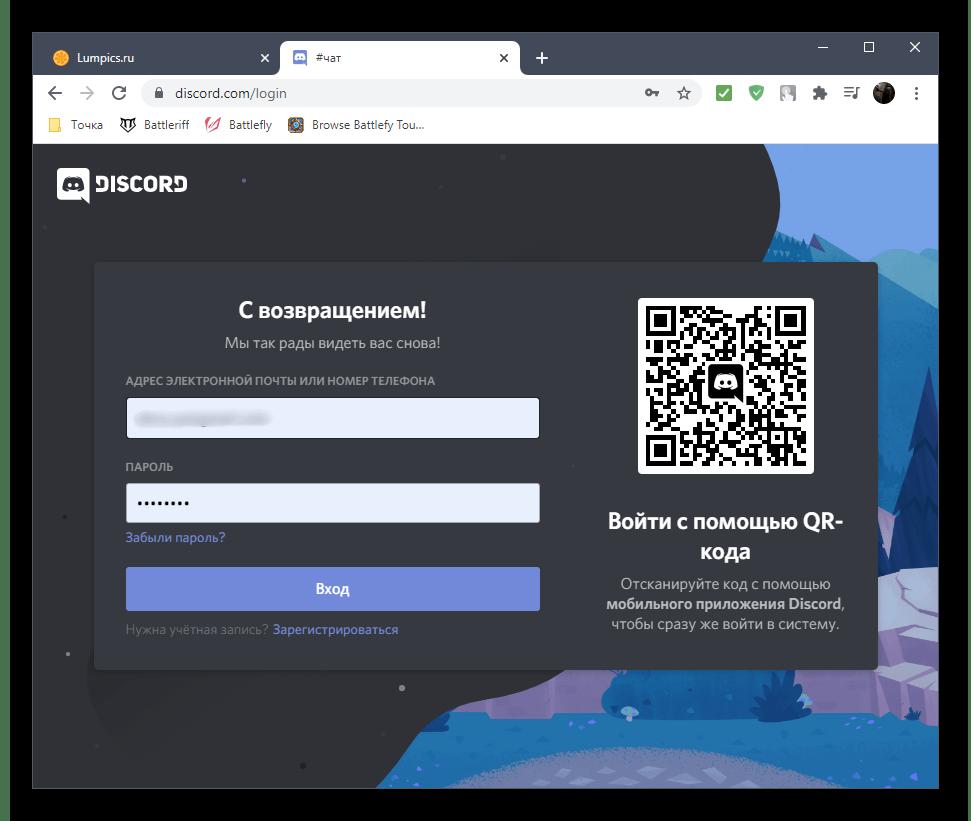 Авторизация в веб-версии Discord для создания пользователя-бота перед его добавлением на сервер