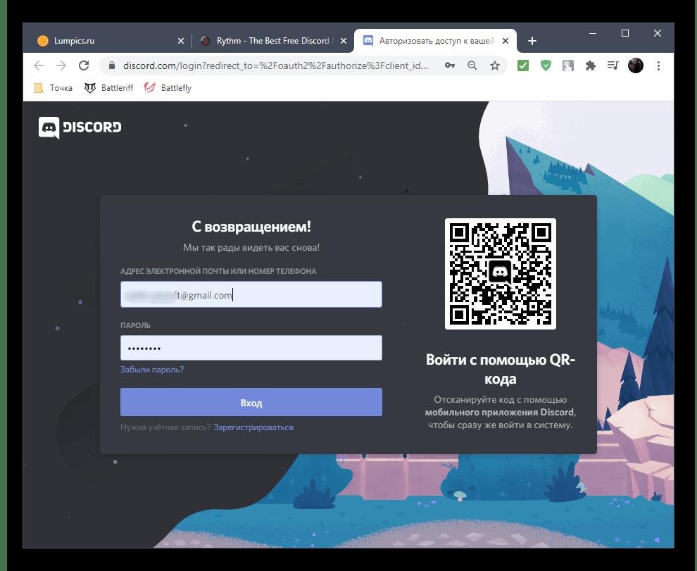 Авторизация в веб-версии для добавления бота RythmBot на сервере в Discord на компьютере