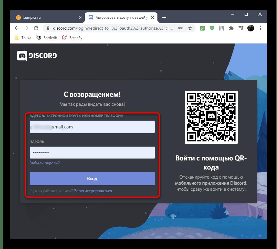 Авторизация в веб-версии для установки бота Simple Poll в Discord на компьютере для создания голосования на сервере