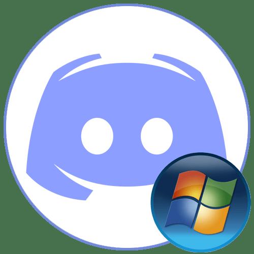 Черный экран в Discord на Windows 7