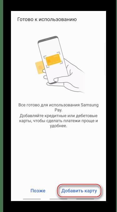 Добавление банковской карты в Samsung Pay