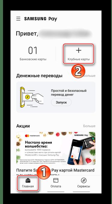 Добавление клубной карты на главном экране Samsung Pay
