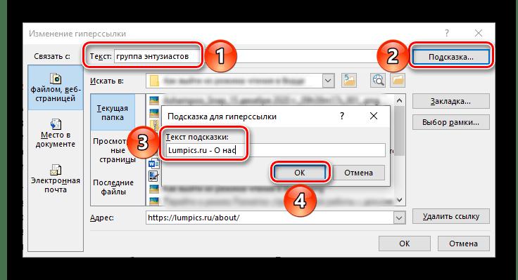 Добавление подсказки для ссылки в документе Microsoft Word