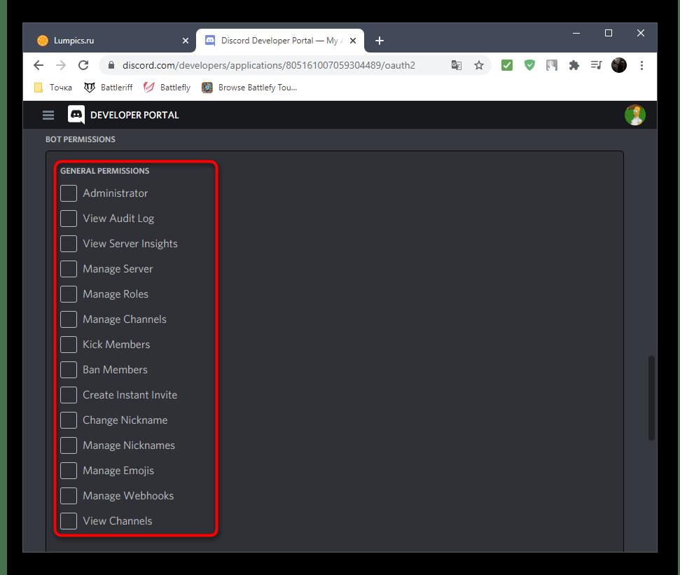 Добавление разрешений для бота при его добавлении на сервер в Discord