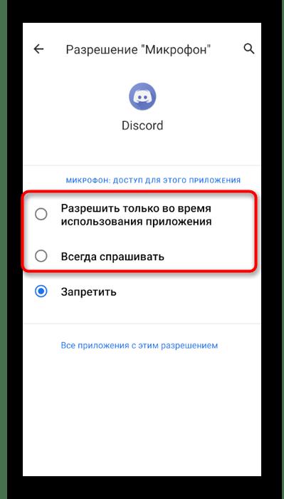 Добавление разрешений микрофону для решения проблемы с отображением микрофона в мобильном приложении Discord