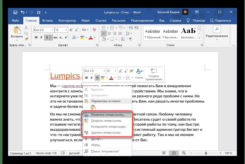 Дополнительные действия со ссылкой в документе Microsoft Word