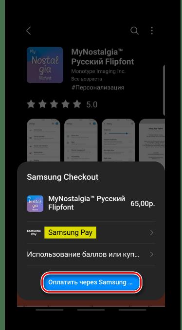 Экран покупки приложения в Galaxy Store