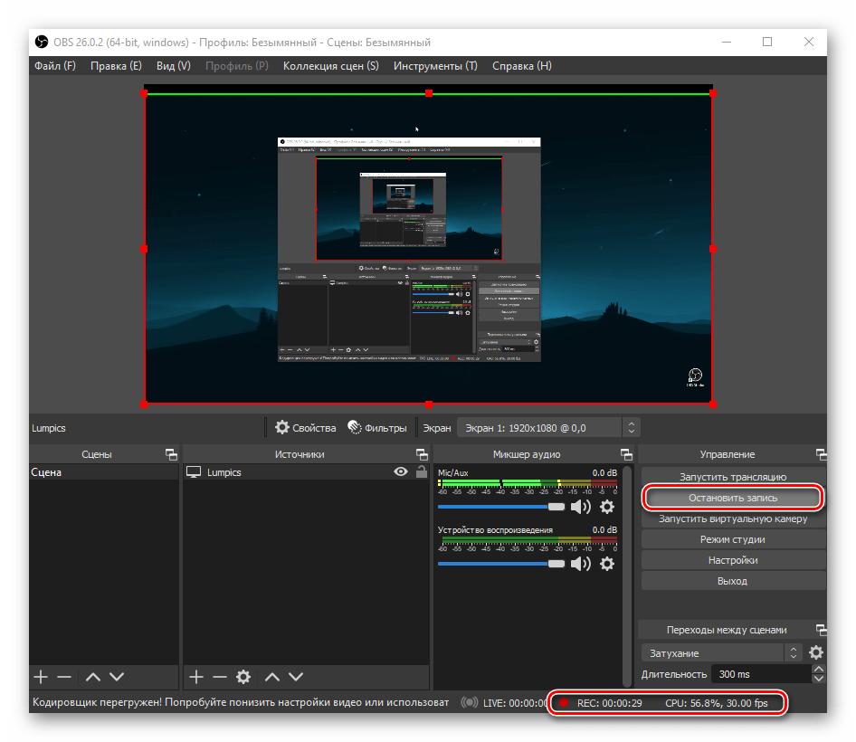 Информация о процессе захвата видео и кнопка остановки операции в окне OBS Studio