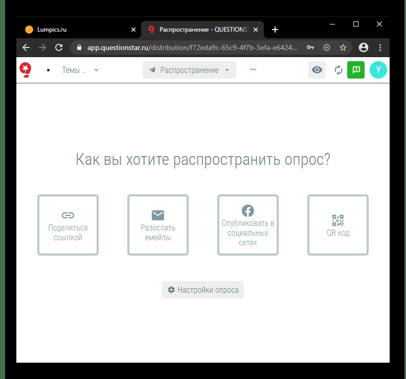 Использование онлайн-сервисов для создания опросов на сервере в Discord на компьютере