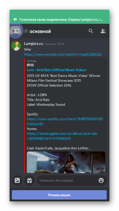 Использование прямой ссылки для воспроизведения музыки через бота в мобильном приложении Discord