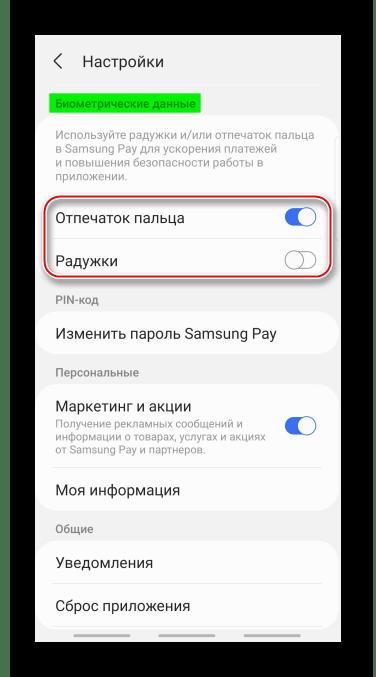 Изменение метода проверки в Samsung Pay