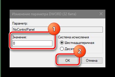 Изменение параметра для устранения ошибки «Операция отменена вследствие действующих ограничений»