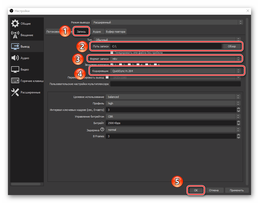 Изменение параметров локальной записи видео в программе OBS Studio