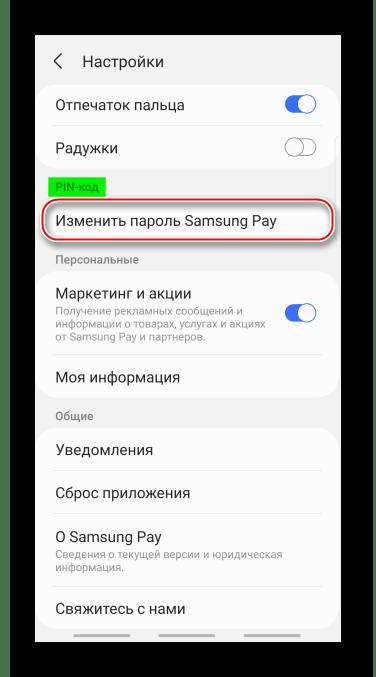 Изменение ПИН кода в Samsung Pay