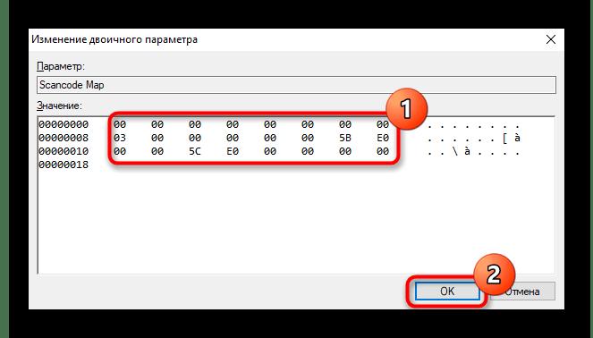 Изменение значения параметра Scancode Map в Редакторе реестра для отключения клавиши Windows