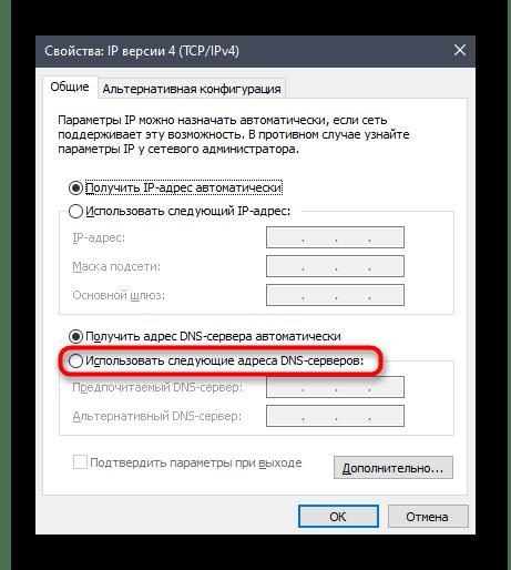 Изменение значения получения доменных имен для решения проблем с запуском Discord на компьютере