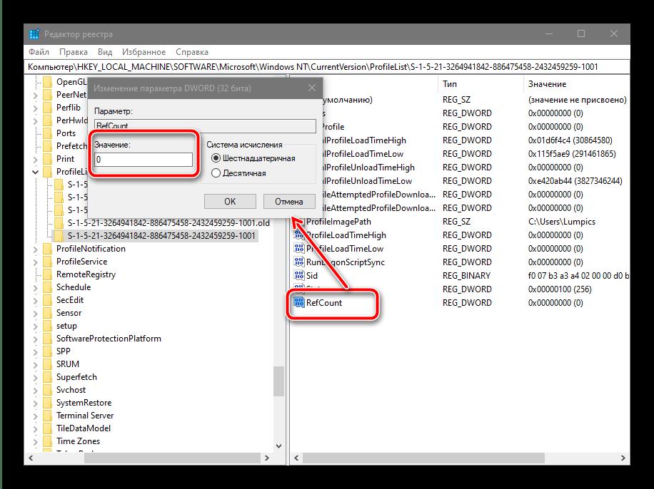 Изменить отсчёт загрузки профиля в реестре для устранения ошибки «Служба профилей пользователей препятствует входу в систему»