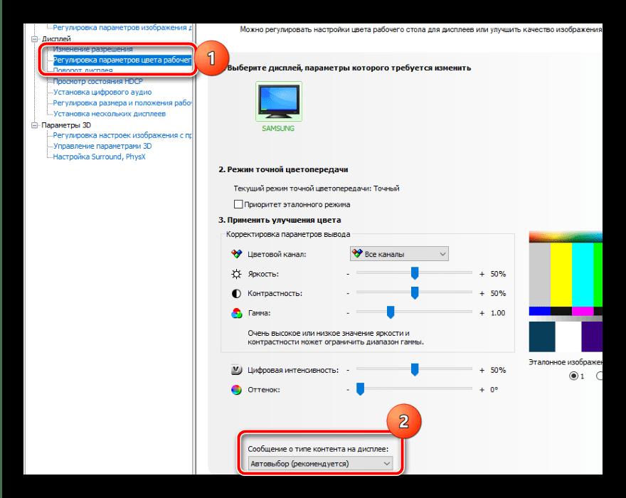 Изменить тип контента на дисплее в панели управления NVIDIA для устранения пропадающего изобраения на мониторе в WIndows 10