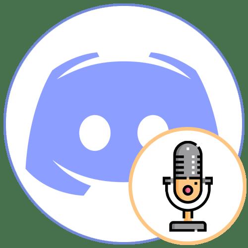 Как настроить микрофон в Дискорде