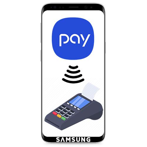 Как пользоваться Samsung Pay