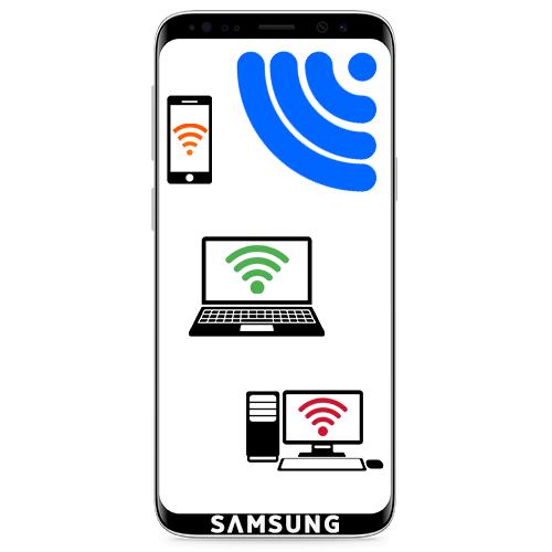 Как раздать интернет с телефона Самсунг