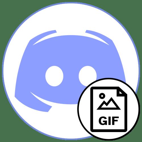 Как сделать анимированную аватарку в Дискорде