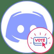 Как сделать голосование в Дискорде