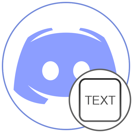 Как сделать рамку в текста в Дискорде