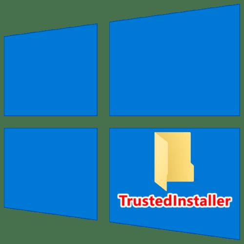 как вернуть права trustedinstaller в Windows 10