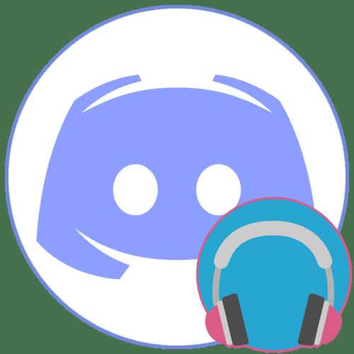 Как включить звук в Дискорде
