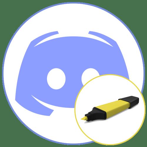 Как выделить текст в Дискорде