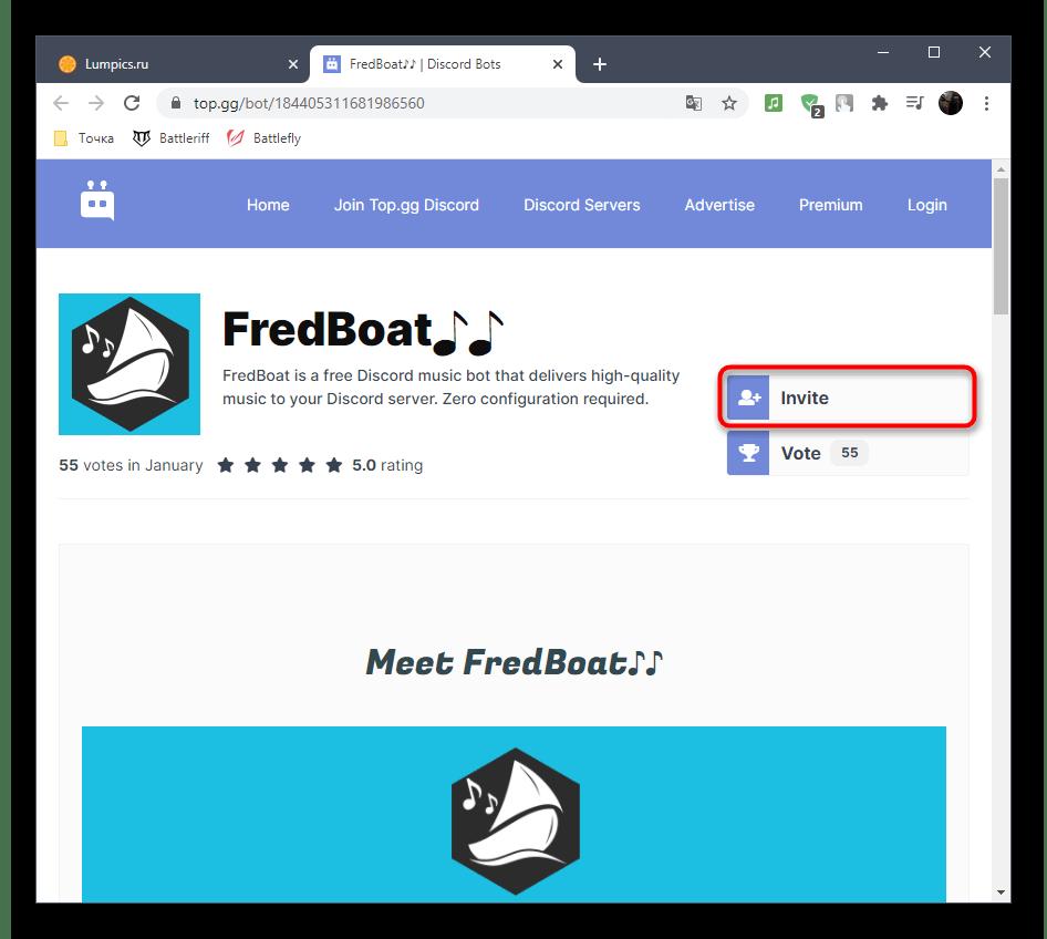 Кнопка для добавления музыкального бота FredBoat на сервере в Discord на компьютере