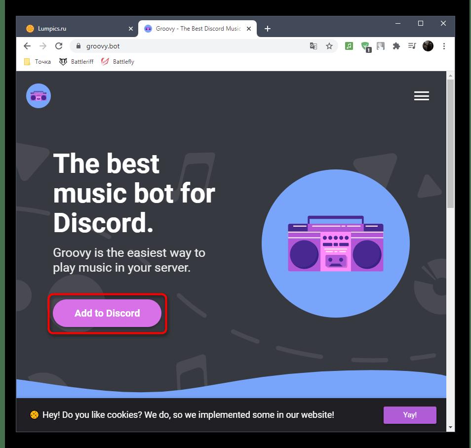Кнопка для добавления музыкального бота Groovy на сервере в Discord на компьютере