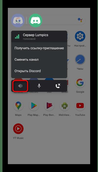 Кнопка для настройки звука через оверлей в мобильном приложении Discord