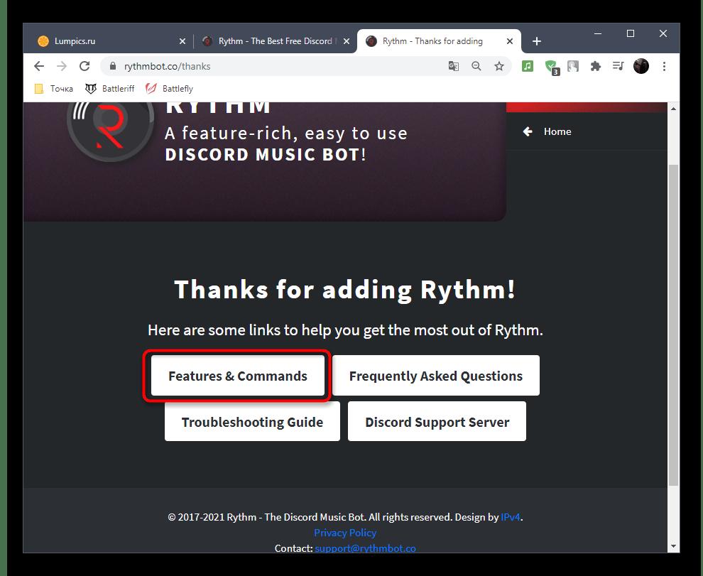 Кнопка для ознакомления с возможностями музыкального бота RythmBot на сервере в Discord на компьютере