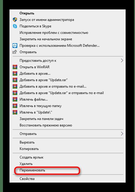 Кнопка для переименования файла обновления для решения проблемы Update Failed при запуске Discord