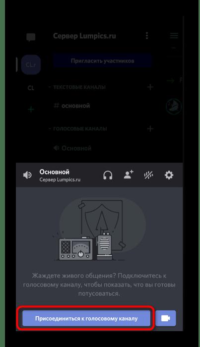 Кнопка для присоединения к голосовому каналу для воспроизведения музыки через бота в мобильном приложении Discord