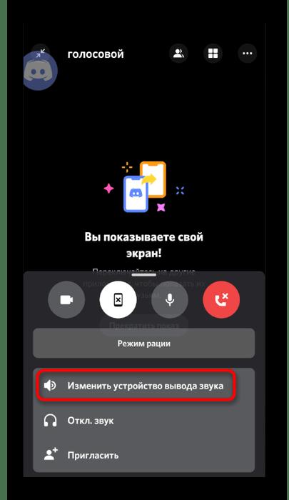 Кнопка для выбора устройства вывода при звонке в мобильном приложении Discord