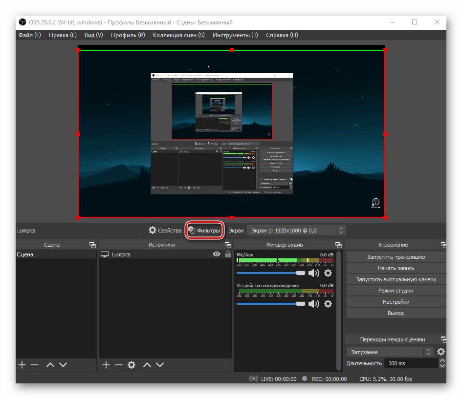 Кнопка добавления фильтров для захвата видео с экрана в OBS Studio
