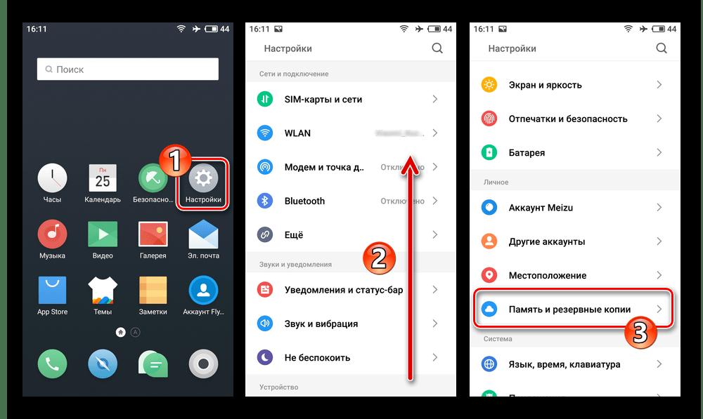 Meizu M5 Note Настройки смартфона - раздел Память и резервные копии