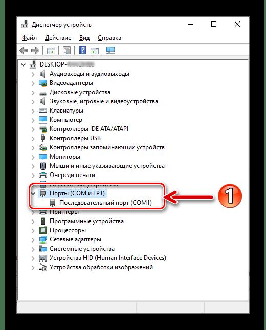 Meizu M5 Note открытие Диспетчера устройств Windows для проверки корректности установки драйверов для прошивки смартфона