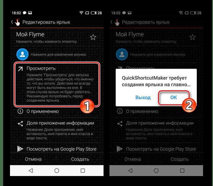 Meizu M5 Note Получение рут-прав в Flyme 7 - создание ярлыка опции OpenSystemRightActivity через приложение QuickShortcutMaker
