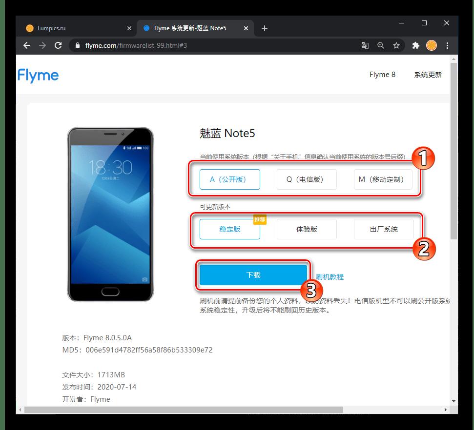 Meizu M5 Note скачивание прошивок для китайских модификаций смартфона с официального сайта