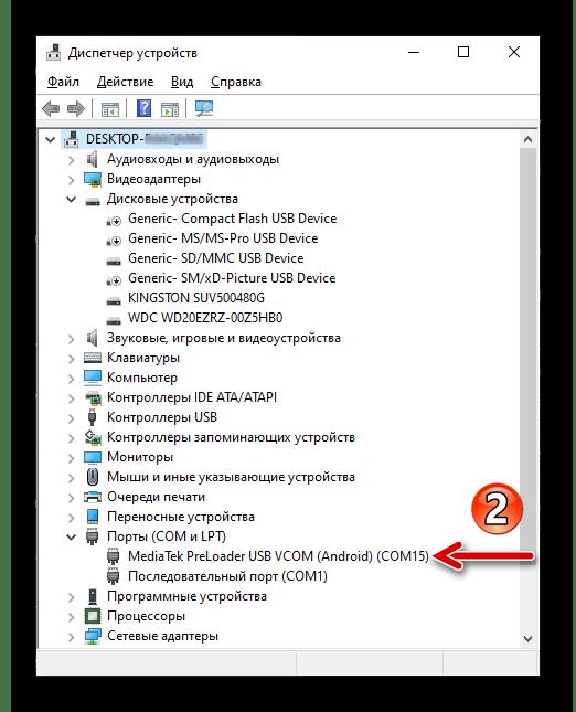 Meizu M5 Note устройство в режиме MTK Preloader отображается в Диспетчере устройств Windows