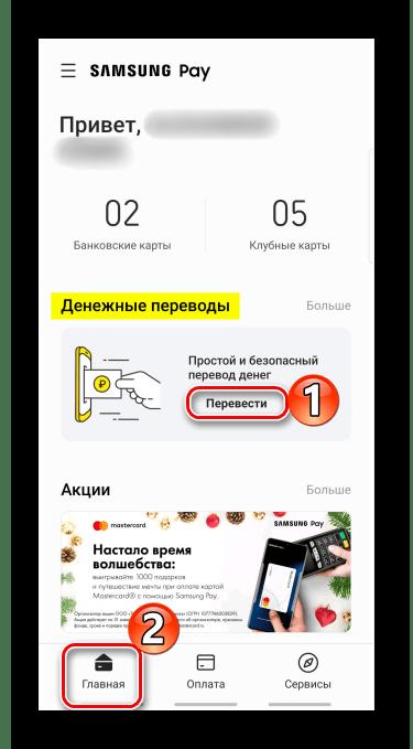 Начало процесса перевода денег в Samsung Pay